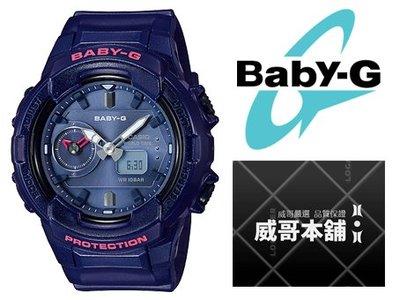 【威哥本舖】Casio台灣原廠公司貨 Baby-G BGA-230S-2A 數字鬧鈴雙顯錶 BGA-230S
