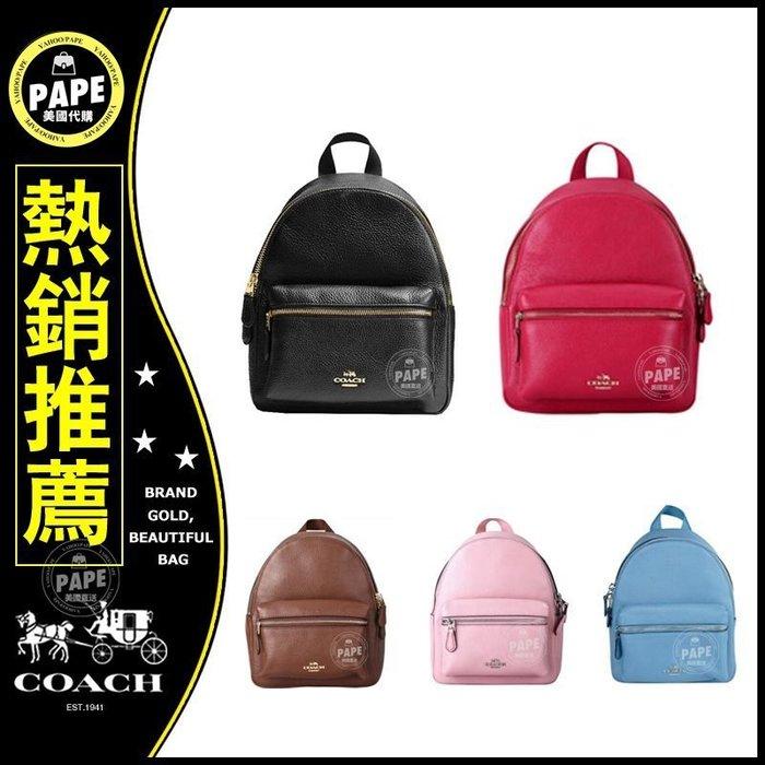 美國代購 COACH 38263小號 38302小號女士真皮雙肩包 肩背包 學生書包 休閒旅行背包 後背包 Outlet