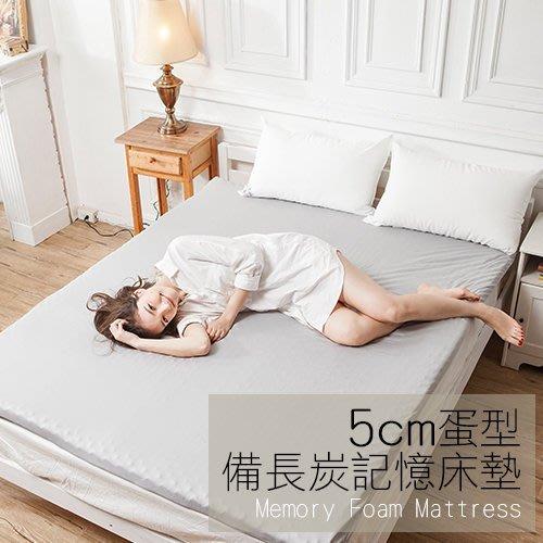 記憶床墊 / 單人加大蛋型5cm【吸濕排汗備長炭記憶床墊】3.5x6.2尺  鳥眼布套  戀家小舖ACM105