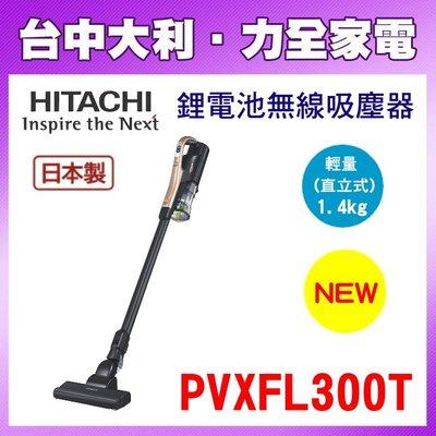 【HITACHI日立】【PVXFL300T】吸塵器日製【台中大利】