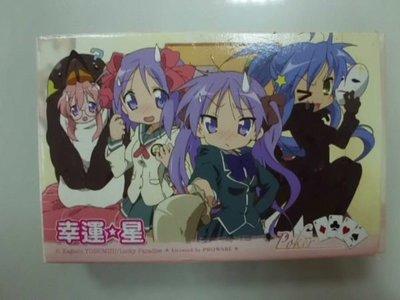 6980銤:#A7-6☆2009年『幸運星 (撲克牌)』licensed by PROWARE《普威爾國際》