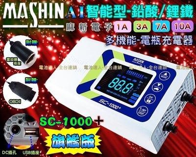 【電池達人】SC1000+ 麻新電子 旗艦版 鋰鐵電池 機車 汽車 12V電瓶 全自動充電機 檢測機能 救援模式 充電器