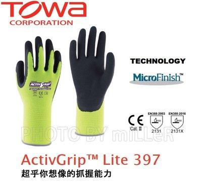 【米勒線上購物】日本 TOWA 極輕量高舒適度工作手套【397】