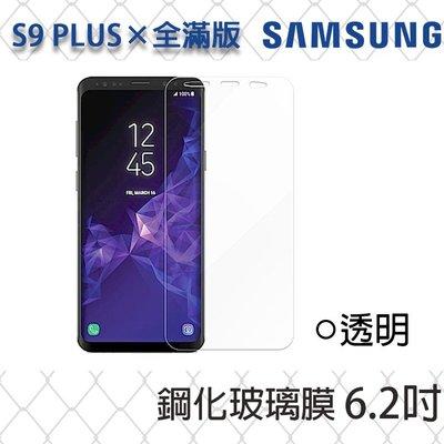 【全滿版曲面】SAMSUNG Galaxy S9+ PLUS 奈米 9H 鋼化玻璃膜、旭硝子保護貼【6.2吋】盒裝公司貨