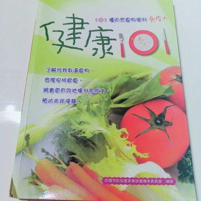 【sigmanet家庭百貨】九成新101種天然食物提升免疫力~健康101