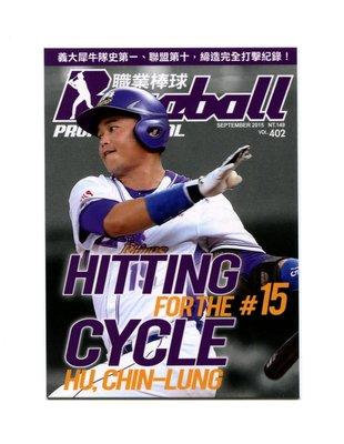 【2015發行】職業棒球雜誌限定款球員卡-HFTC02胡金龍完全打擊紀錄卡(普版)高國輝,林益全的隊友