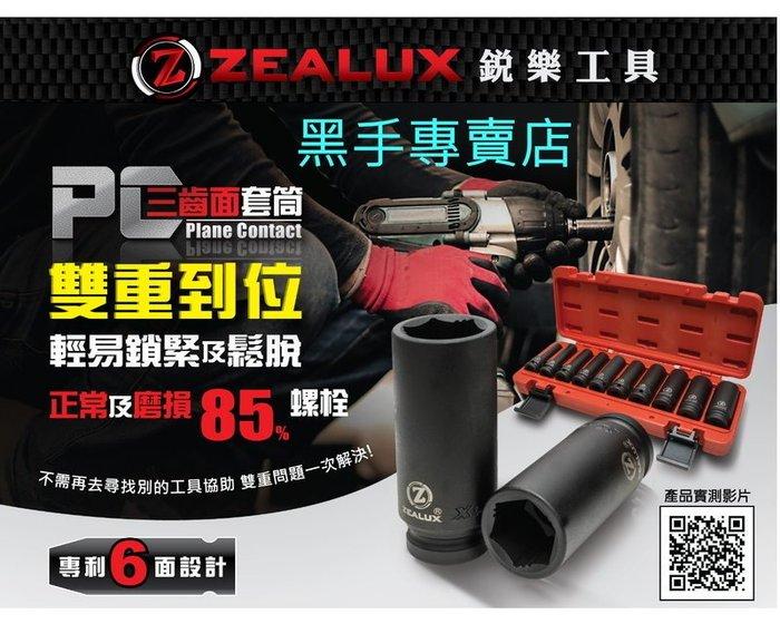 黑手五金 滑牙螺絲套筒 磨損85%螺栓可轉起 ZEALUX銳樂長型三齒面套筒 四分套筒 螺帽滑牙套筒18~22mm同價