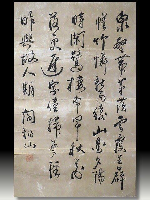 【 金王記拍寶網 】S228. 中華民國第四任行政院長  閻錫山 款 手繪書法一張 罕見稀少~