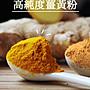 印度 秋薑黃粉  100%AA級  600g/ 包 重金屬檢...
