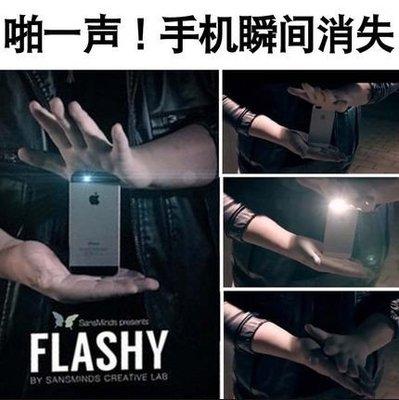 魔術道具 Flashy手機瞬間消失 效果高級 震撼 視覺化手機消失魔術