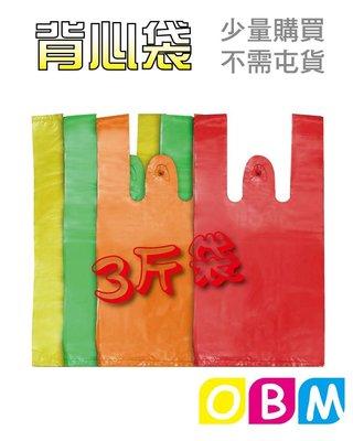 OBM包材館 - 市場背心袋 / 塑膠袋 / 手提袋 / 包裝袋  三斤袋-綠、紅色   ❤(◕‿◕✿)