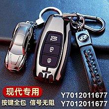 【可開發票】適用于現代ix35鑰匙套菲斯塔高檔專用汽車殼勝達個性創意改裝包扣[車載]