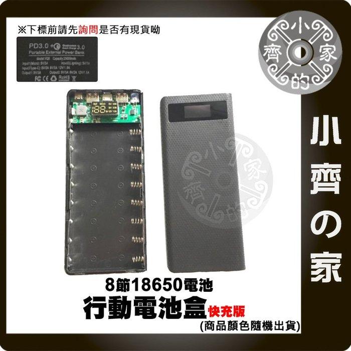 MP-02 三輸入 TypeC Apple 充電孔 8節18650電池 QC3.0 快充 行動電源 空盒 小齊的家