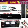 鈞釩音響~ 金嗓點歌組合CPX- 900 A5+華成SD- 8...