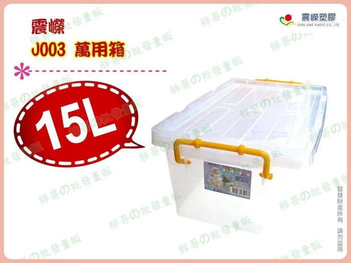 ~超級 ~震嶸 J003 3號妙用箱 掀蓋置物箱 半透明收納箱 整理箱 分類箱 萬用箱 1