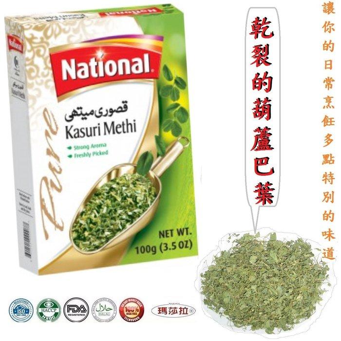 [瑪莎拉] 100%純天然 乾製的葫蘆巴葉  {100 公克/裝} Fenugreek Leaves