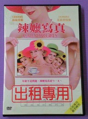 【大謙】《 辣嬤寫真~榮獲2004金球獎喜劇類最佳女主角入圍提名 》 台灣正版二手DVD