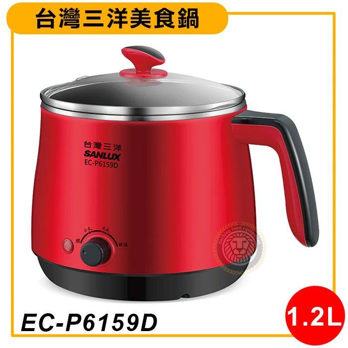台灣三洋 美食鍋 1.2L EC-P6159D 蒸煮美食鍋 廚房家電 料理家電 三洋 燉鍋 大慶餐飲設備