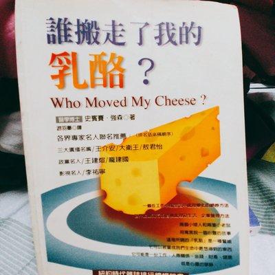 書 - 誰搬走了我的乳酪?