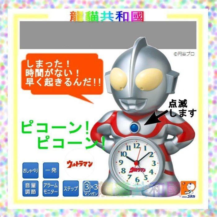 ※會說話鬧鐘※SEIKO《日本限定鹹蛋超人變身節奏音效鬧鐘時鐘 桌鐘》《日本正版》生日情人聖誕節禮物【預購】