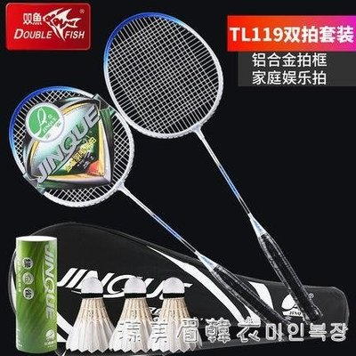 TL11羽毛球拍雙拍耐打碳素纖維進攻型2只裝超輕初學訓練拍 NMS