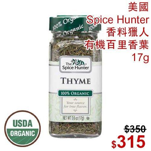 【光合作用】美國 Spice Hunter 香料獵人 有機百里香葉 17g 可以與許多其它香草混合,提高味道