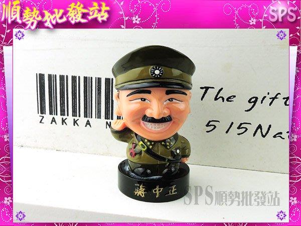 【順勢批發站】T17966 蔣中正公仔擺飾 蔣公 蔣總統 蔣介石軍服模型