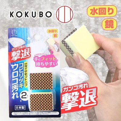 日本 KOKUBO 小久保 鑽石鏡面神奇海綿 2入組 玻璃清潔 擦拭海綿 去汙 浴室 清潔 水垢 廁所【SA Girl】