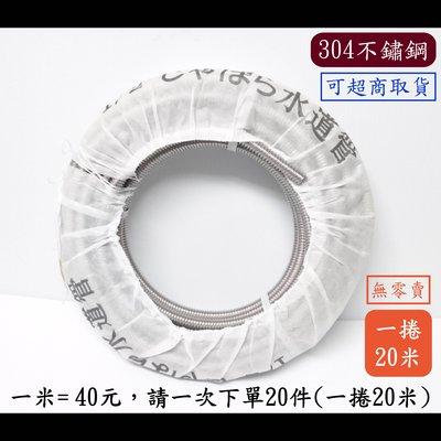 【嚴選】304不鏽鋼波紋管 304 不鏽鋼 波紋管 螺紋管 四分 1/2 明管 白鐵 水管 鋼絲 軟管 曲管 一捆 一捲
