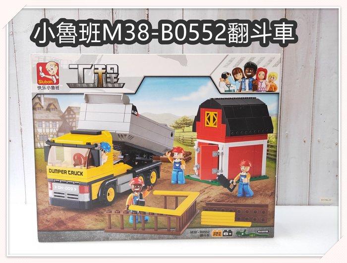 河馬班玩具-小魯班積木-M38-B0552翻斗車-工程系列-可跟樂高積木📢特價出清350❗❗❗