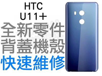 HTC U11+ PLUS 背蓋機殼 手機背蓋 背蓋殼 機殼 背蓋破裂 手機維修 專業維修【台中恐龍電玩】