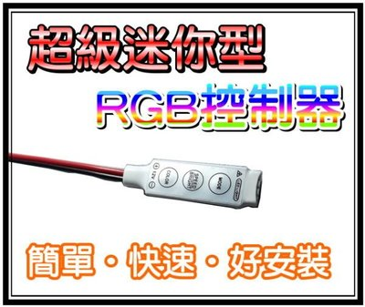 光展 買5送1 超級迷你型 全彩控制器 七彩控制器 RGB控制器 汽機車方向燈 造景燈 環境燈 超值優惠