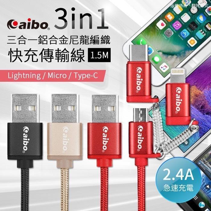 *Phone寶*三合一鋁合金尼龍編織 快充傳輸線 (Micro/Lightning/Type-C) 150公分1.5M