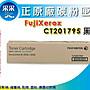 Fuji Xerox  CT201795 原廠碳粉匣 9, 000張 ...