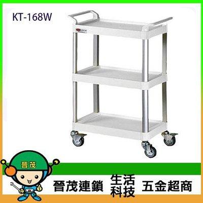 [晉茂五金] KTL台灣製造推車 輕巧型工作推車 KT-168W 請先詢問庫存 新北市