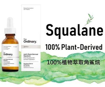 【🍓任2免運】植物性角鯊烷100% Plant-Derived Squalane-The Ordinary