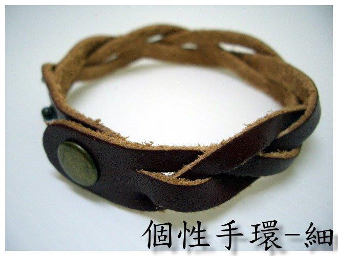 清倉大特賣☆印第安民族風特區☆純牛皮系列-個性皮手環-細