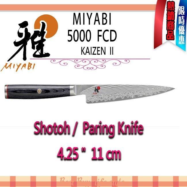 德國 Zwilling  MIYABI 雅 MIYABI 5000FCD  4.25吋 11cm 削皮刀 水果刀 日本製