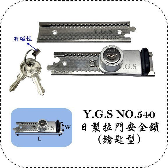 Y.G.S~鎖系列~日製NO.540拉門安全鎖(鑰匙型)/定位鎖/橫拉門安全鎖五金 (含稅)