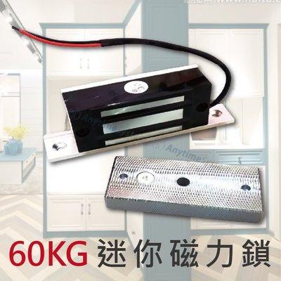 安力泰系統~60KG 迷你磁力鎖 /60公斤 小型電磁鎖/小電鎖 適用範圍門櫃、抽屜等小型鎖