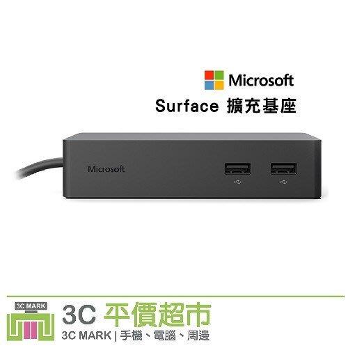 3C購物城*現貨附發票 微軟原廠Microsoft Surface Dock Pro 4 Pro 3擴充座 專用連接基座