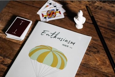 Enthusiasm 紙牌熱情 撲克牌魔術書 撲克牌魔術教學 紙牌魔術教學 紙牌魔術書