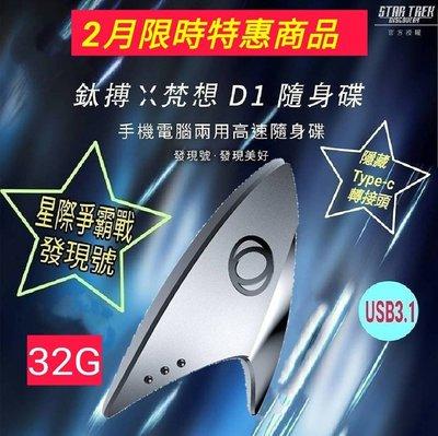 限量聯名款 徽章隨身碟 星聯銀 32G 發現號 USB3.1隱藏TYPEC轉接頭手機可用