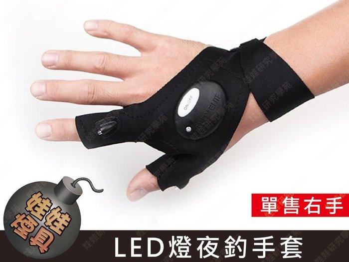㊣娃娃研究學苑㊣LED燈夜釣手套(右手) 汽車修理照明手套 戶外照明手套 掌上明珠(TOK1223-1)