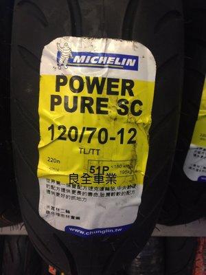 板橋良全 米其林 POWER PURE SC 120/70-12 2CT 復合胎 優惠價$2000元含氮氣