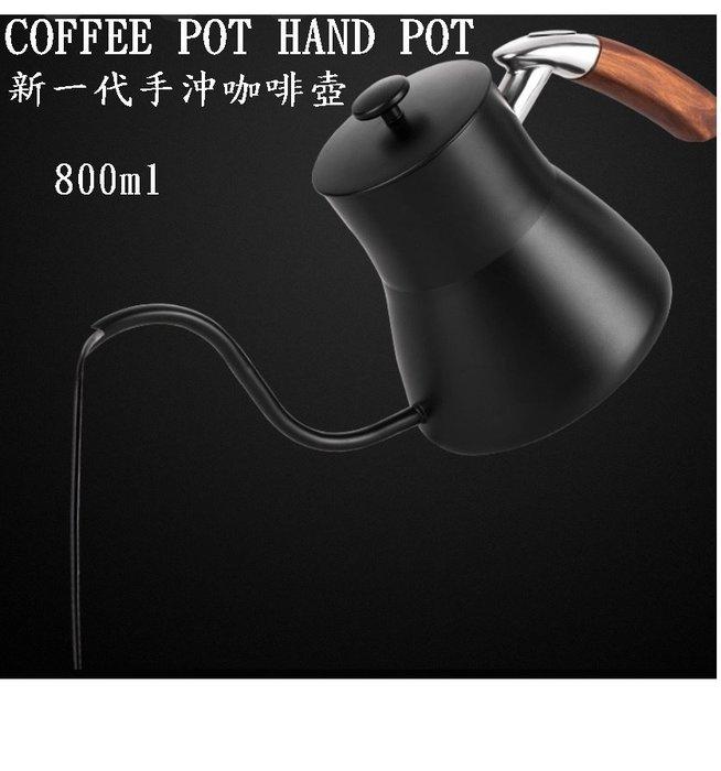 [凱溢咖啡用品] 304不銹鋼 鐵氟龍爵士手沖咖啡壺 長細嘴手沖壺 滴漏手沖壺