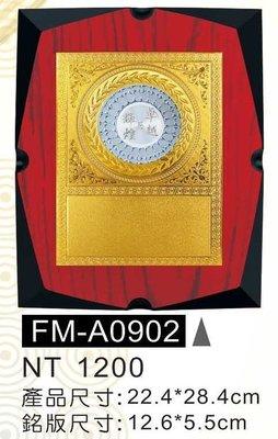 獎牌 FM-A0902