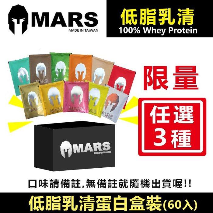 【健康小舖】現貨~ 免運!(加送蛋白棒) 戰神 MARS 低脂 乳清蛋白 獨家混搭