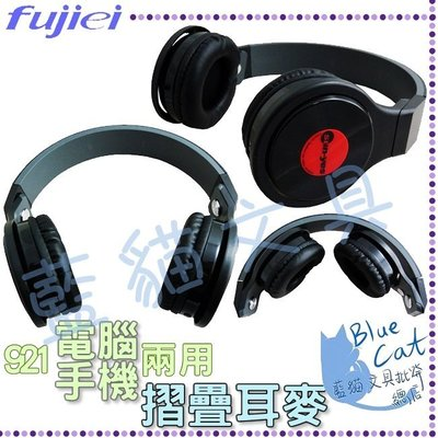 【可超商取貨】電腦/耳麥/鍵盤【BC69003】 921電腦手機兩用摺疊耳麥MH-04/個《Fujiei》【藍貓】