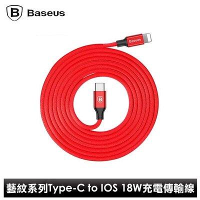 PinkBee☆【Baseus】倍思 藝紋系列 Type-C To Lightning 尼龍編織充電數據線 1米*現貨